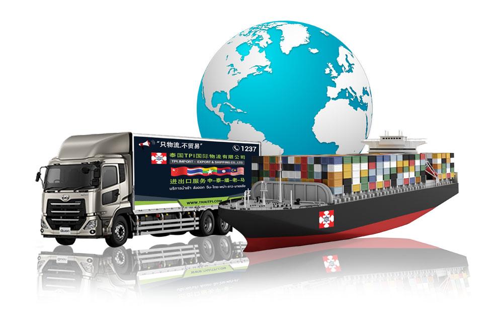 ความรู้เรื่อง การขนส่งสำหรับการค้าระหว่างประเทศ